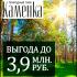 Участки в готовом поселке в Новой Москве